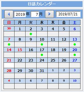 日誌カレンダー