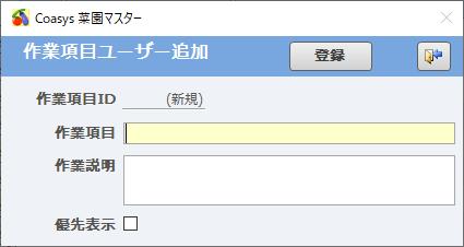 作業項目ユーザー追加フォーム