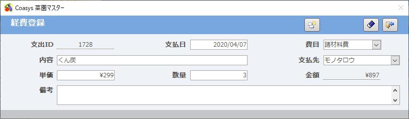 経費登録フォーム